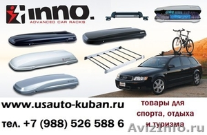 Автомобильный багажный бокс INNO (пенал-багажник на крышу авто) Япония - Изображение #1, Объявление #377646