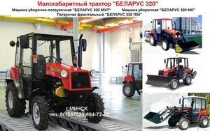 Малогабаритный трактор Беларус 320. Беларус 320МК / МУП-320 /320П - Изображение #4, Объявление #1528239