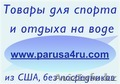 Всё для яхт,  катеров и лодок Краснодар