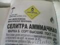 карбамид Б,  селитра,   2262447@mail.ru