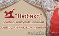 """""""ЛЮБАКС"""" - Центр дизайна, кроя и шитья, Объявление #365495"""