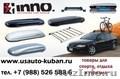 Автомобильный багажный бокс INNO (пенал-багажник на крышу авто) Япония
