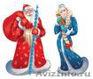 Поздравление Танцующего Деда Мороза и Поющей Снегурочки