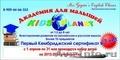 Частный английский детский сад KIDS' Planet в Краснодаре, Объявление #606405