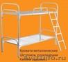 Кровати двухярусные металлические армейские в наличии,  купить кровати 2х ярусные