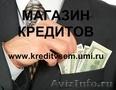 Магазин кредитов Кредит Всем