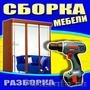 Сборка и ремонт мебели в Краснодаре