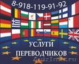 Бюро переводов Биг Бен выполнит устный и письменный перевод любой сложности
