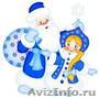 Дед Мороз и Снегурочка на дом,  в офис,  в школу