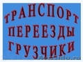 Грузоперевозки по Краснодару,  Краю. КВАРТИРНЫЕ ПЕРЕЕЗДЫ. Услуги опытных ГРУЗЧИКО