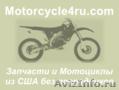 Запчасти для мотоциклов из США Краснодар