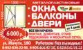 окна пвх от производителя NOVOTEX КБЕ