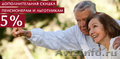 Вы пенсионер? Спецпредложения на окна!, Объявление #851725