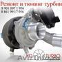 Ремонт и тюнинг турбин,  турбокомпрессоров,  Краснодар