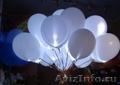 Гелиевые, светящиеся шары!Запуск в небо!