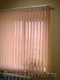 Вертикальные жалюзи,  тканевые жалюзи Краснодар,  жалюзи для офиса