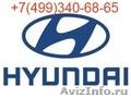 Любая запчасть hyundai