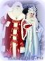Дед мороз и Cнегурочка