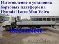 Удлиняем Baw Mersedes Foton Iveco Hyundai Man Isuzu
