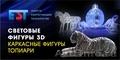 Изготовление Световых фигур 3D. Уличные и внутренние., Объявление #1053137