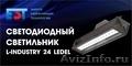Светильник светодиодный L-INDUSTRY 24 Ледел