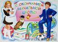 ВЫПУСКНОЙ Д/САД,  ШКОЛА