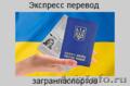 Перевод украинских документов