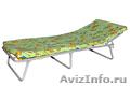 Раскладушка - кровать. - Изображение #5, Объявление #320287