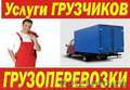 Грузчики в Краснодаре 8(928)27-35-660