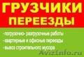 Услуги Грузчиков разгрузка и погрузка