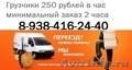 Грузчики. Заказ грузчиков 8-938-416-24-40 в Краснодаре