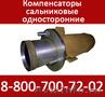 Сальниковые односторонние компенсаторы для трубопроводов