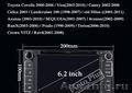 Универс головной блок для авто  всё в 1  Глонасс Android 4.2 DVD FM WiFi 3G - Изображение #2, Объявление #1202672