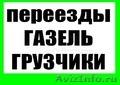 ГРУЗОПЕРЕВОЗКИ ПО ГОРОДУ И КРАЮ!!!!!!!!!!!!!, Объявление #1221645