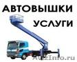 Автокран услуги Кран Аренда Автовышки Мехруки Манипуляторы - Изображение #2, Объявление #1227907