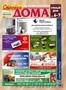 Строительная реклама в г. Краснодар «Стройка»