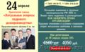 Семинар Актуальные вопросы кадрового делопроизводcтва