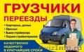 Офисный переезд в Краснодаре.Услуги грузчиков 8-928-419-43-05