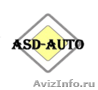 Автозапчасти  для иномарок «ASD-AUTO»