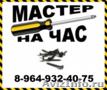 Мелкий ремонт  по дому Домашний мастер 8/964/932/40/75, Объявление #1287941