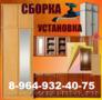 Сборка мебели Кухни Шкафы Стенки 8/964/932/40/75