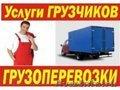грузоперевозки по Краснодару и Краю, грузовая газель