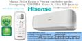 Сплит системы Hisense и Toshiba