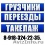 Вывоз мусора.Услуги грузчиков 8928-419-43-05