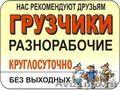 Адекватные и русские грузчики!Транспорт-переезд-такелаж!!!