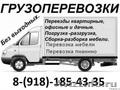 Грузоперевозки по городу и краю Газели с грузчиками, Объявление #1357289