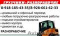 Грузчики-Разнорабочие с по часовой оплатой в Краснодаре