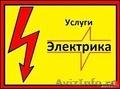 Хороший электрик