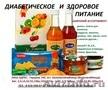 Магазин диабетического и здорового питания