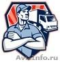 Перевозка грузов,  Доставка,  Грузчики